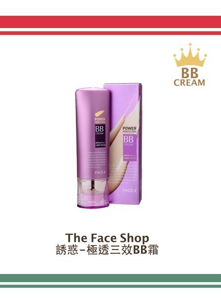 THE FACE SHOP 誘惑-極透三效BB霜 這款BB霜,有提升彈力、水潤保濕、無瑕修色 三種效果,能夠讓肌膚產生水潤明亮感!