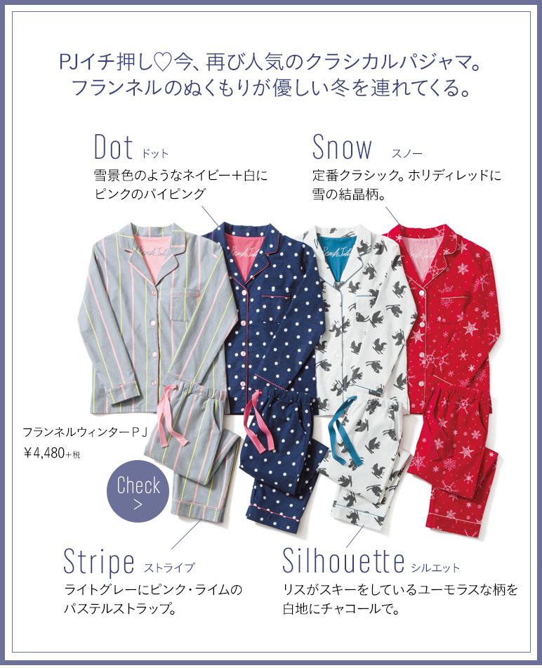 日本內衣品牌PEACH JOHN的家居服也是看點之一,今年襯衫式家居服好可愛喔!
