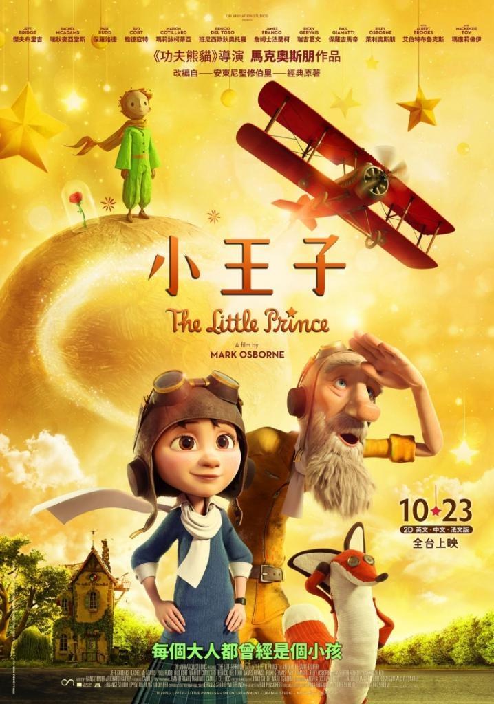改編自法國同名暢銷小說《小王子》的長篇動畫片,正在台灣熱烈上映,而12月份,這部片也登陸南韓上映了!