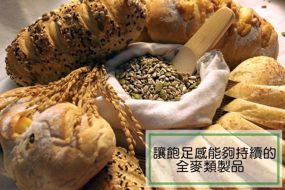 使用全麥製成的麵包或是義大利麵,當中的澱粉結構較不同 在消化、吸收時需要較長的時間,也因此不僅能讓飽足感持續更久 就連消化時所需的熱量也隨之增加