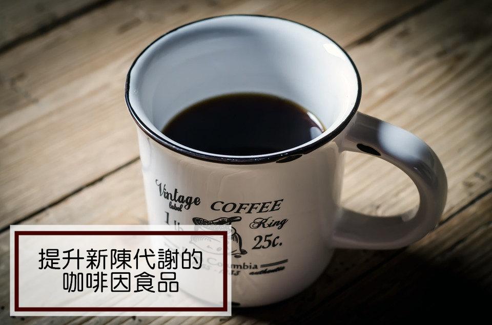 咖啡的效能之一,就是能快速的提高基礎代謝率 因此黑咖啡成為許多減重時期的人的首選 一杯咖啡所含的咖啡因甚至能讓新陳效率瞬間提升15% ,搭配運動效果更驚人