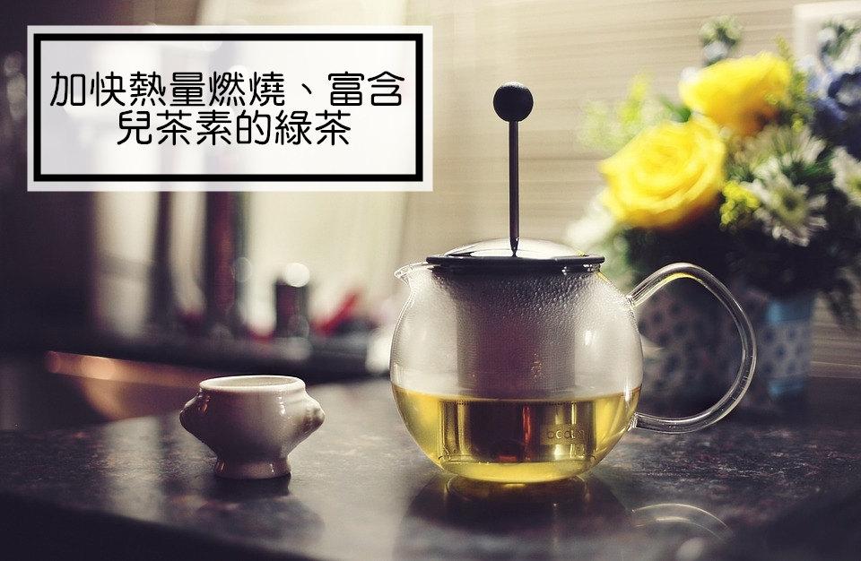 被稱為「新陳代謝魔藥」的綠茶,當中所含有特殊的「兒茶素」能夠加速體脂肪燃燒 更有研究指出,一日3-5杯的綠茶,12週間即使維持和平日一樣的作息 受試者的體重平均都比參加前少了5%!絕對是坐著就想瘦的人的福音啊!