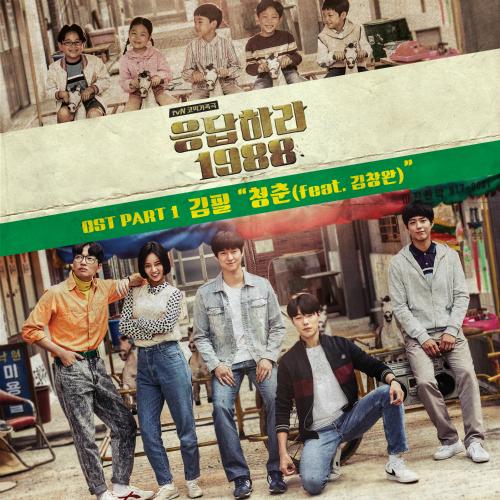 ★ No.10 :: Kim Feel '青春' (Feat. 김창완) ★