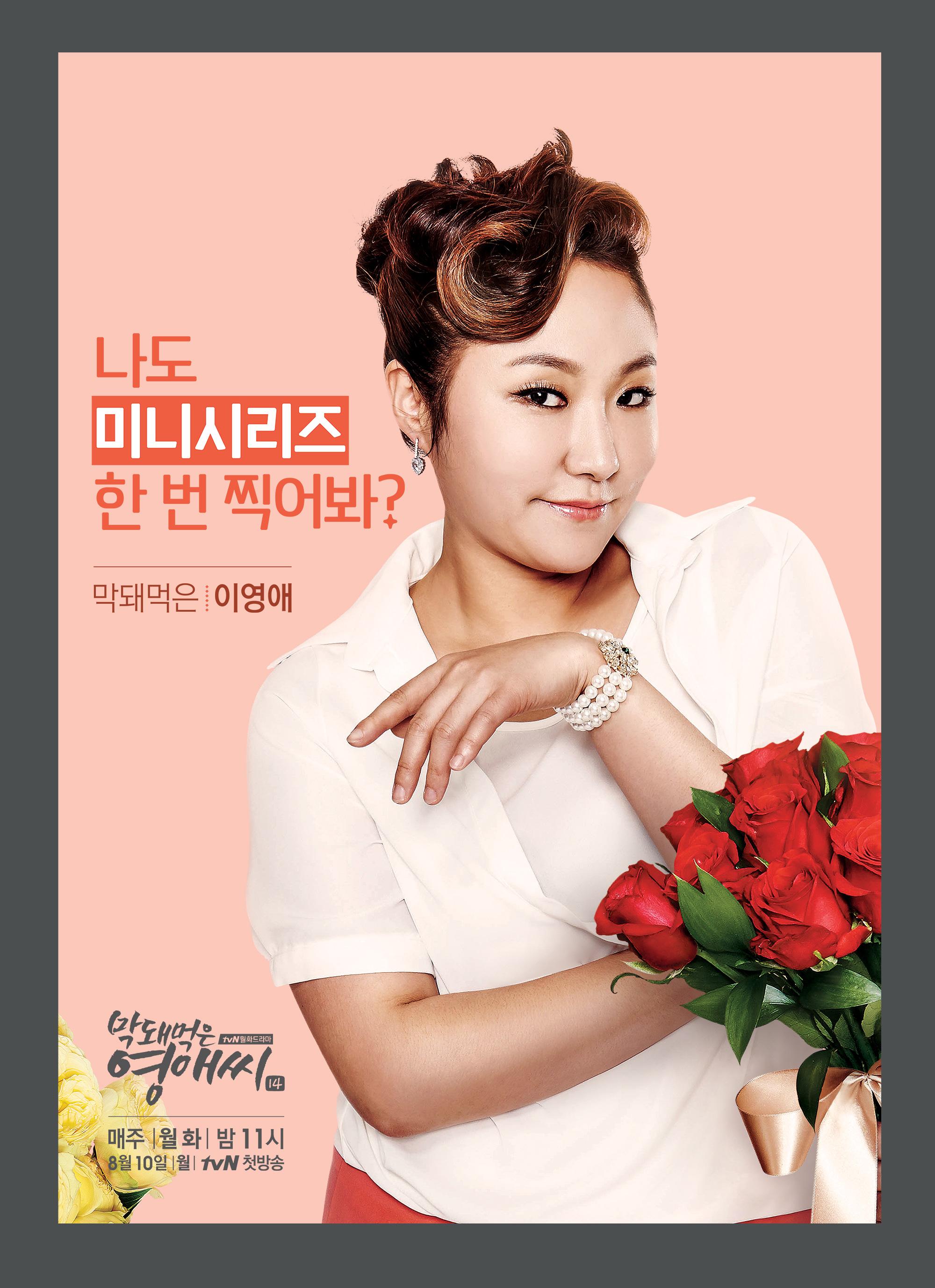 8.《沒禮貌的英愛小姐》 這一部是韓國最長壽的喜劇,以電視劇紀錄片為拍攝手法,從2007年一直播到現在,已經第14季了啊!!!劇情主要在講述女主角李英愛的家庭、愛情和職場上所發生的故事。
