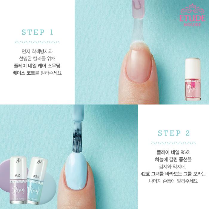 Step 1-2. 先塗上護甲油,再用淺藍色指甲油塗滿。(可換成自己喜歡的顏色)