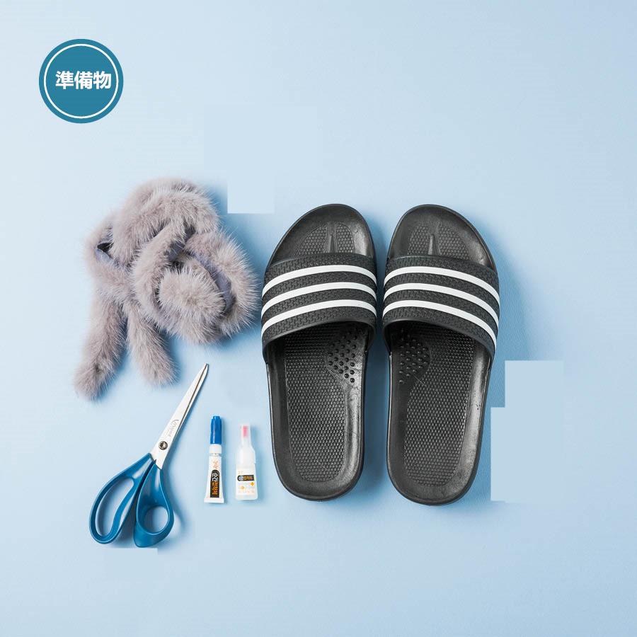 準備物也很簡單:三線拖鞋(隨便一雙普通的拖鞋也可以)、黏合劑、剪刀、假皮草