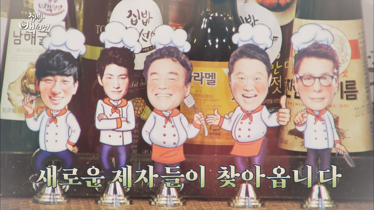 雖然大家可能對這個節目非常不熟悉,但是在韓國算是蠻紅的料理節目,聽說台灣在Channel M有撥放,如果想吃道地的韓國料理,大家可以上網搜尋喔!