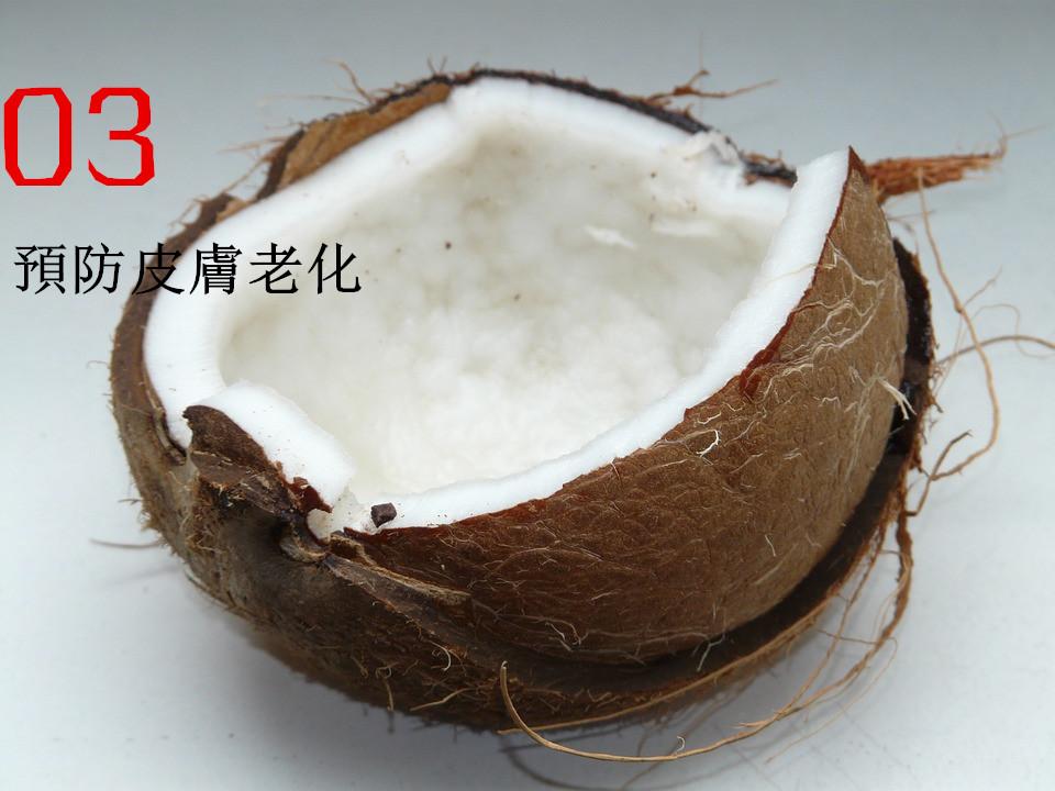 不光可以用來食用,還可以抹在臉上, 椰子油裡所含的維他命E有很好的抗氧化效果, 有助於預防皮膚老化,也可以當成潤唇膏來用。