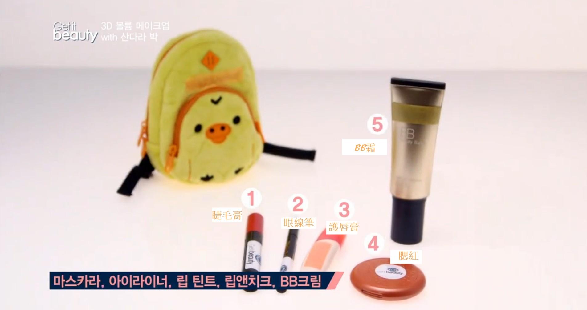 這五樣東西就是Dara日常會帶在身上的彩妝品,大家也試試看用這五樣東西,打造出立體小臉感吧!