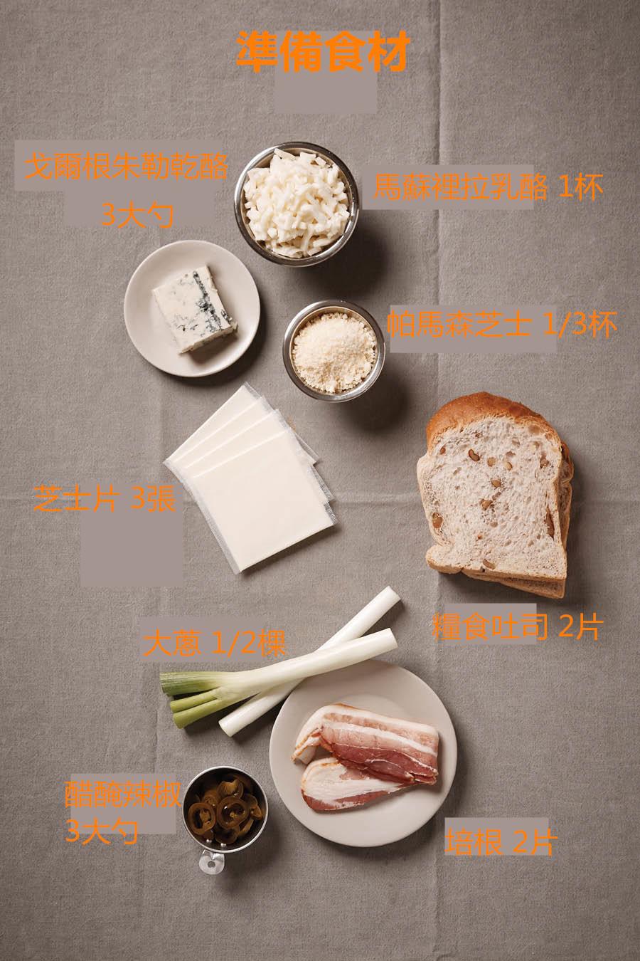 準備食材,超市裡都買得到~~一共4種起司,乾酪、起司條、起司粉、起司片,買不到的也可以省略掉。