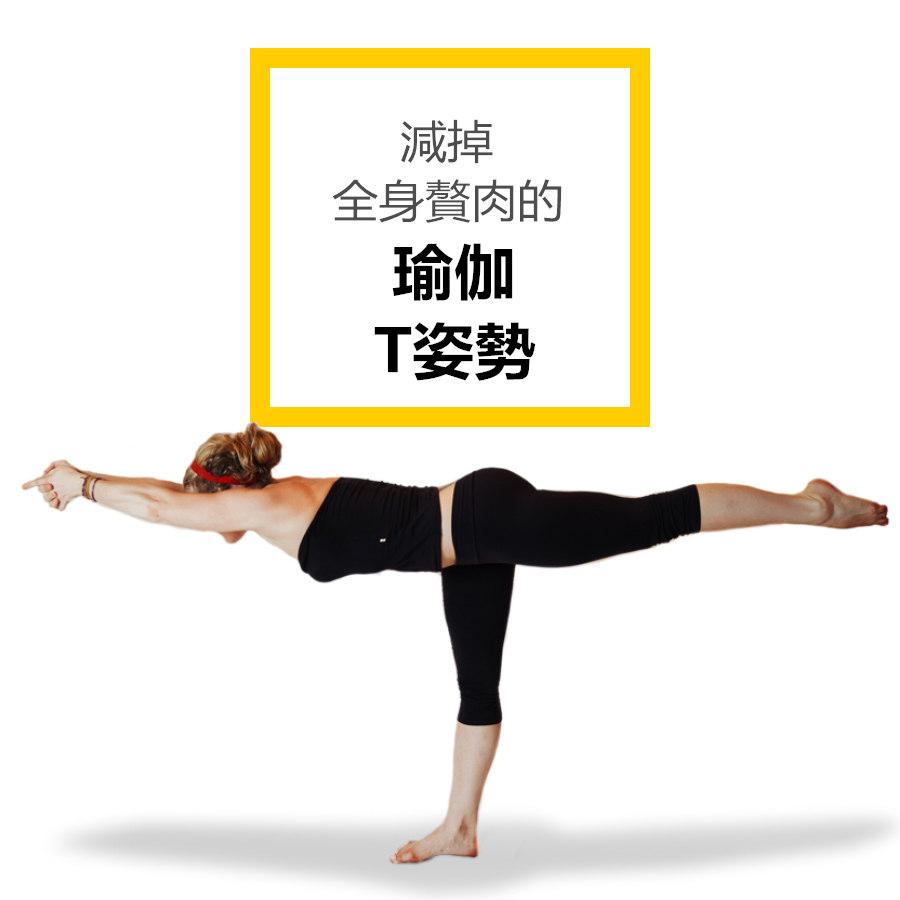 今天小編就跟大家分享一個會調動起全身肌肉來整理贅肉的運動,甚至可以消除橘皮組織哦~這個運動就是「瑜伽T姿勢」,趕緊學起來吧!!一直堅持的話,會形成勻稱的體態,而且整個身體也會變得很有彈性哦~