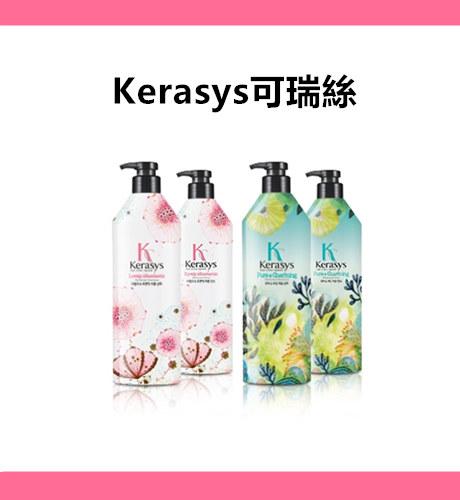Kerasys可以說是韓國香水洗髮精的始祖 當中的Lovely&Romantic和Pure&Charming最受韓妞的喜愛 還有人說Lovely&Romantic的香味很類似Lavin的Marry Me香水