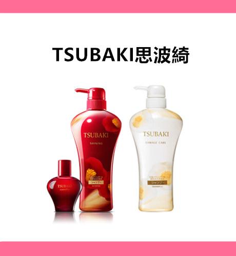山茶花的代名詞TSUBAKI,每一款洗髮精都有濃濃的山茶花香, 不只味道好聞,還能修護損傷髮質~