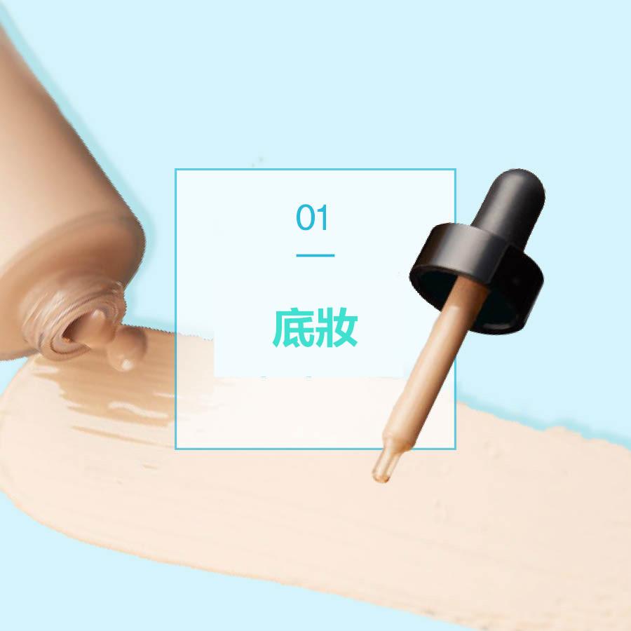 首先基礎的保濕后從底妝開始!要想有無瑕肌,但還不能太明顯,所以底妝一定要自然,一定要選遮瑕力強但是薄的粉底液。