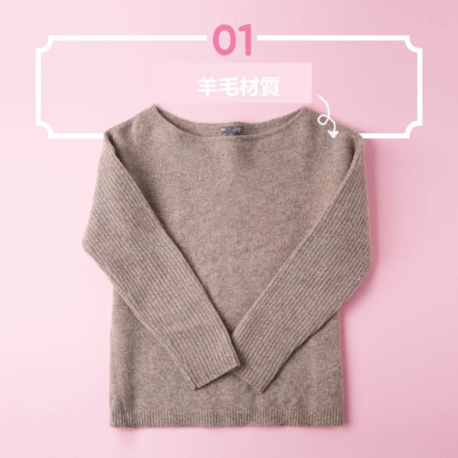 羊毛衫應該是大家最經常穿的毛衫吧! 雖然說保暖性很好,但也最容易起毛球, 這些討人厭的小東西不但讓毛衣看起來變舊,更使質感大打折扣。