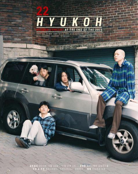 最後壓軸就是被稱為「2015年度必聽韓國樂團」的Hyukoh!資深音樂人尹鍾信曾經表示:「Hyukoh非主流但做的是好音樂,雖然無法歸類但是說不定會在韓國主流音樂及非主流音樂之中再創造出第三類的音樂來」