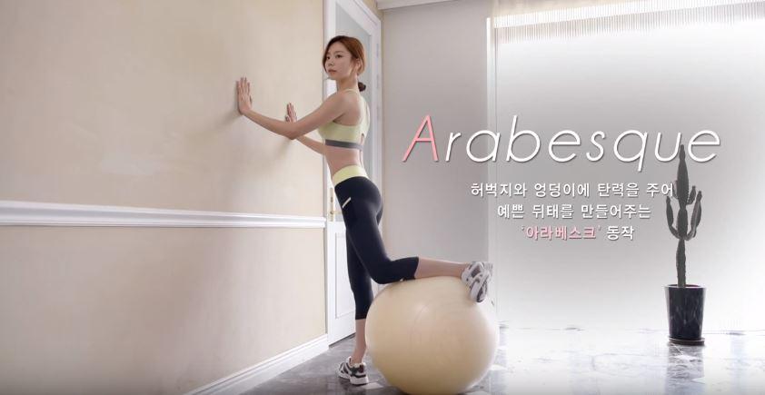 ◆ Arabesque 增加臀部和大腿肌肉彈力 讓妳擁有漂亮的側面曲線