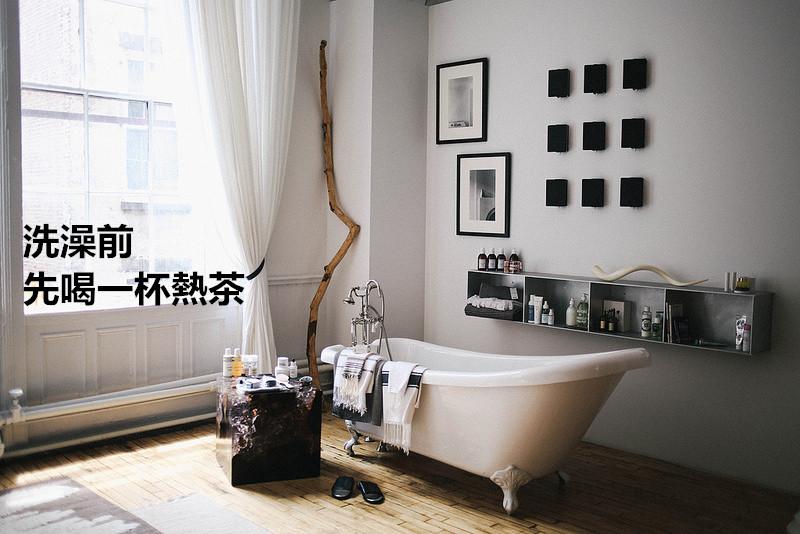 洗澡前先喝一杯熱茶,以便排出體內的廢物,並促進血液循環, 但一定不能喝含咖啡因的飲品,草本茶的效果最好。