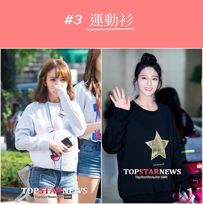 日常出門相約的時候,可以參考智珉與雪炫的休閒穿搭,一件簡約的運動衫,搭什麼都OK!