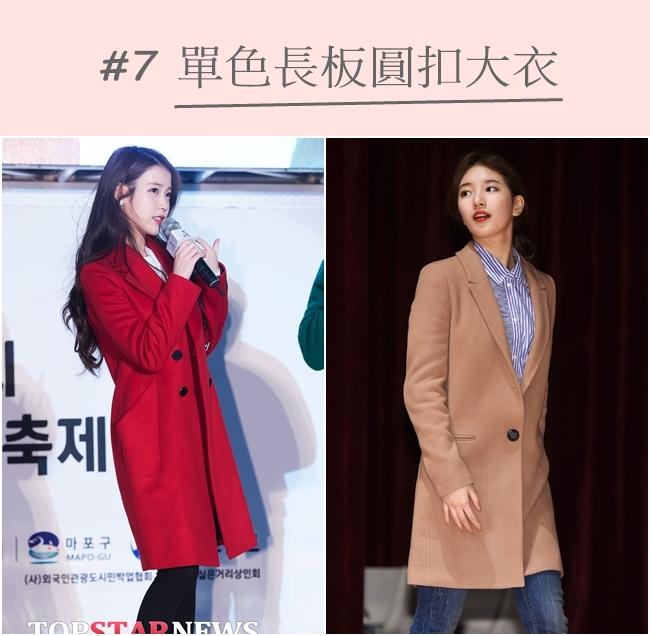 說道大衣,也可以想到IU的另一個好姊妹─秀智!兩人在活動上各自選擇了長版圓扣大衣作為造型重點,根據大衣的顏色可以搭配出可愛、或是成熟的不同氛圍呀