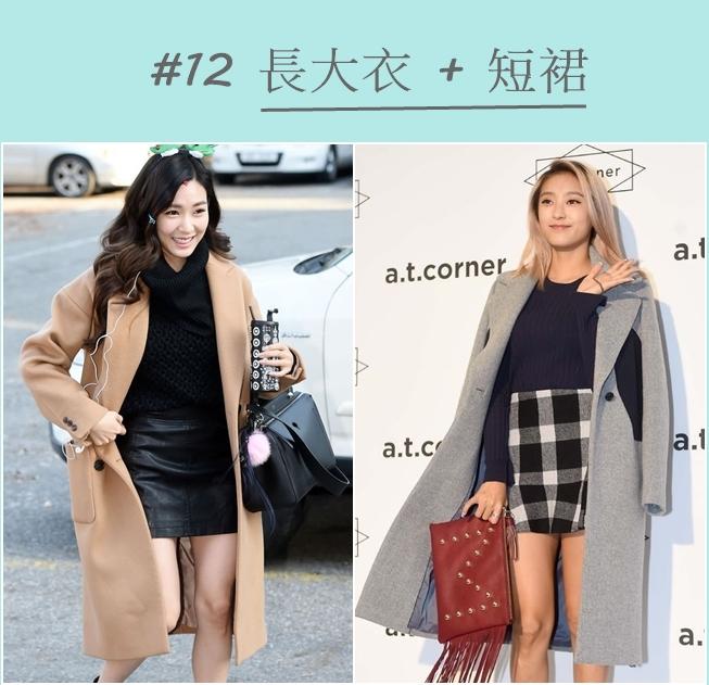 另外一次被發現Tiffany與寶拉偷偷約的造型,就是大衣X短裙的穿法!大概是兩人腿都超美,搭配大衣的長度修飾,腿也會看起來更長喔!