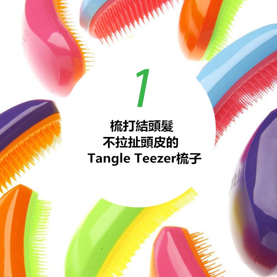 首先check一下你每天用的梳子,最近在英國大熱的Tangle Teezer梳子,可以瞬間讓你的頭髮順滑好打理,Tangle Teezer的梳齒長短不一,短梳齒,好比把頭髮分成一縷縷來梳,而長梳齒就能夠探到更深的地方,這樣就相當於給頭髮分層了。