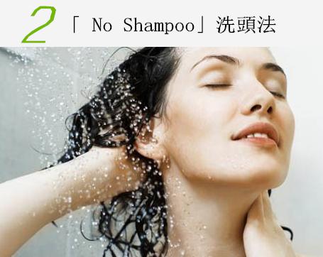 「No Shampoo」就是不用化學洗髮精的洗頭方式,最近已經從歐美流行到韓國, No Shampoo理論是,洗髮精洗去了頭皮原有的天然油脂,反而會使頭皮產生更多的油脂來替代那些被洗髮精洗去的油脂,結果就變成頭皮出油過多,最終導致頭髮更油的惡性循環。