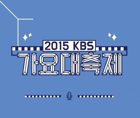 沒錯!就是 KBS 歌謠大慶點啦! 你們該不會忘記了吧?沒關係沒關係~