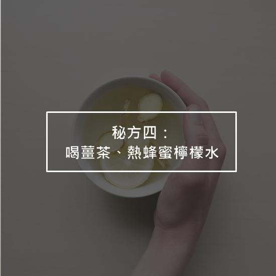 一早起來就先喝薑茶、熱蜂蜜檸檬飲,可以消除手腳冰冷與暖胃,同時因為熱蒸氣的原因,也能舒通鼻腔,減緩不適。