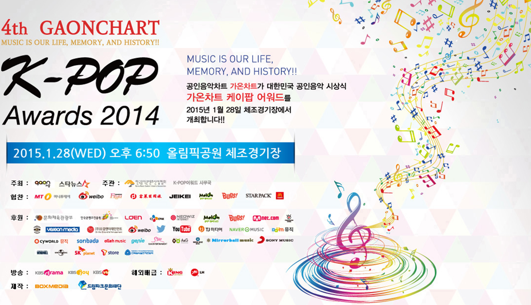 ■ 而Gaon Chart KPOP Awards可以說是比起金唱片,應運數位音源趨勢而生的頒獎典禮!是2012年開始,目前才舉辦4屆