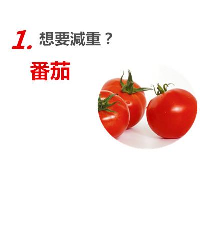 1. 想要減重的話?  就需要低卡洛里,還可以帶來飽足感的果汁, 最具代表的便是番茄! 以一般成人女性來說, 大約一顆像拳頭大小般的番茄,約40卡, 不但充滿膳食纖維,還有滿滿的水分唷!