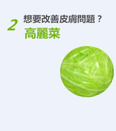 2. 臉上總有一些小問題出現嗎? 因為痘痘的困擾造成壓力的話,高麗菜可以幫助你唷! 高麗菜的膳食纖維非常豐富, 而且含有ㄧ種叫做「蘿蔔硫素」的成分, 可以幫助殺菌,幫助改善皮脂困擾唷!