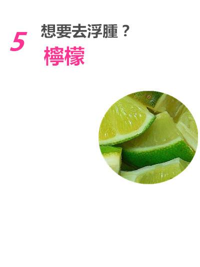 5. 排毒果汁風潮中,不可或缺的主角檸檬! 許多人為了減肥而過度食用,其實會為身體帶來負擔~ 不過,如果是為了排除身體老廢物、促進循環、 幫助身體排出多餘水分,達到消腫效果時,它可是好幫手唷!