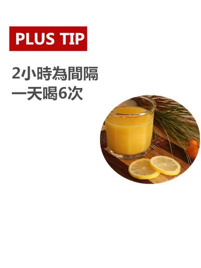 【小秘訣】 想要短時間內確實地達到排毒效果的話, 可以以一天喝6次排毒果汁的方式,代替三餐。 其他的時間,以水和香草茶補充! 但切記,這個方法不能長期使用唷!