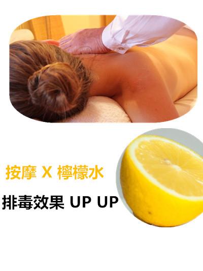 另外,搭配全身按摩,或是睡前自己做淋巴腺按摩, 可以幫助老廢物質排出唷! 也可以再喝上一杯檸檬汁,效果更棒!