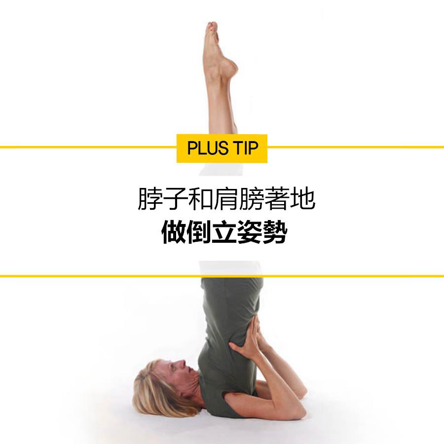 前面的動作熟悉了以後可以嘗試一下倒立姿勢,這個動作除了能矯正骨骼,還非常有助於促進血液循環。