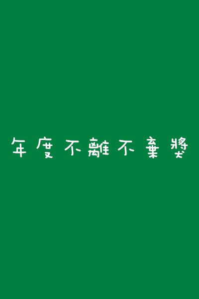 頒給了:「歡迎回家」強國妹紙→就是以上這些接納中國籍成員回鄉發展的粉絲~