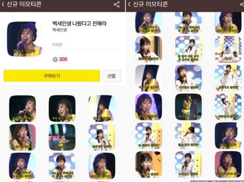 甚至還被韓國相當知名的通訊連體「kakaotalk」中有一套貼圖 (而且據說內容超實用),火熱程度不輸明星啊!