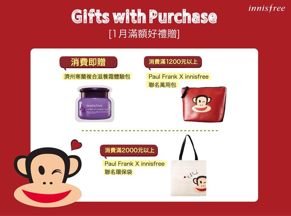 女孩們不要以為看得到買不到, 台灣的Innisfree一月滿額禮也有喔! 雖然是不同的款式,但也很可愛阿♥