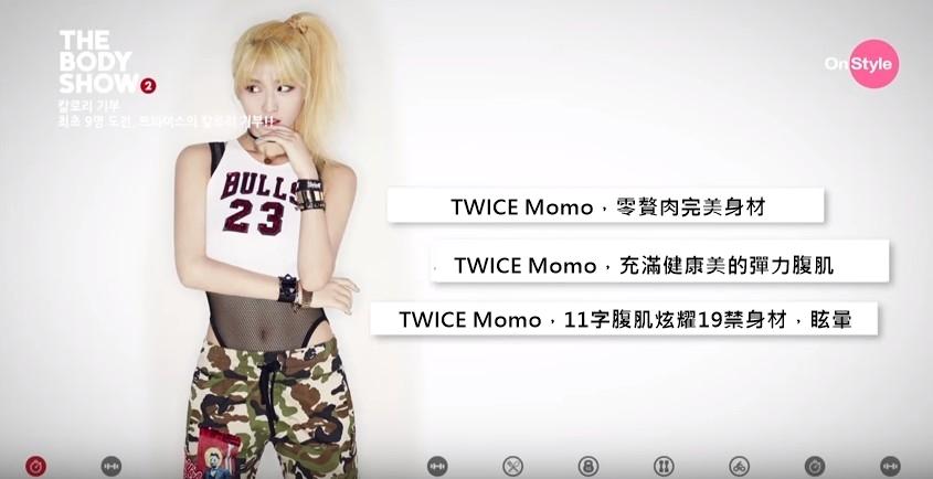 Momo則擁有「十九禁身材」,完美的11字腹肌,成為女生身材的理想目標之一!