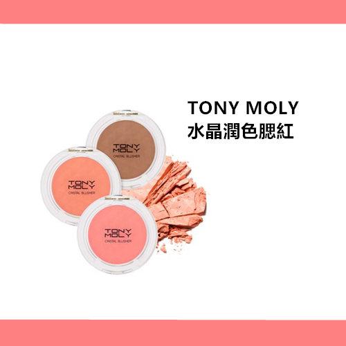 TONY MOLY這系列的腮紅和修容都蠻不錯的, 這次PONY介紹的是3號珊瑚粉色~