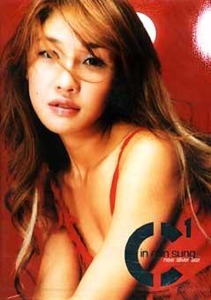 據最新消息指出,該被告確定為女歌手申恩星(신은성)( 音譯)