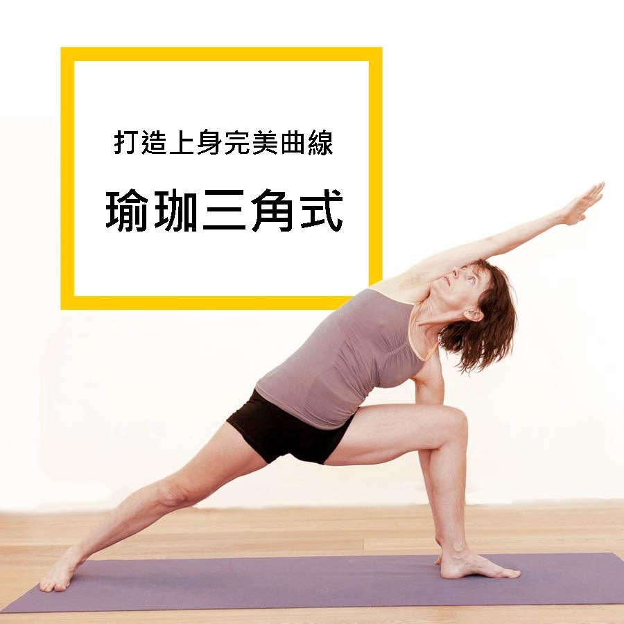 這個動作能加強手臂、腰部、腹部的肌群