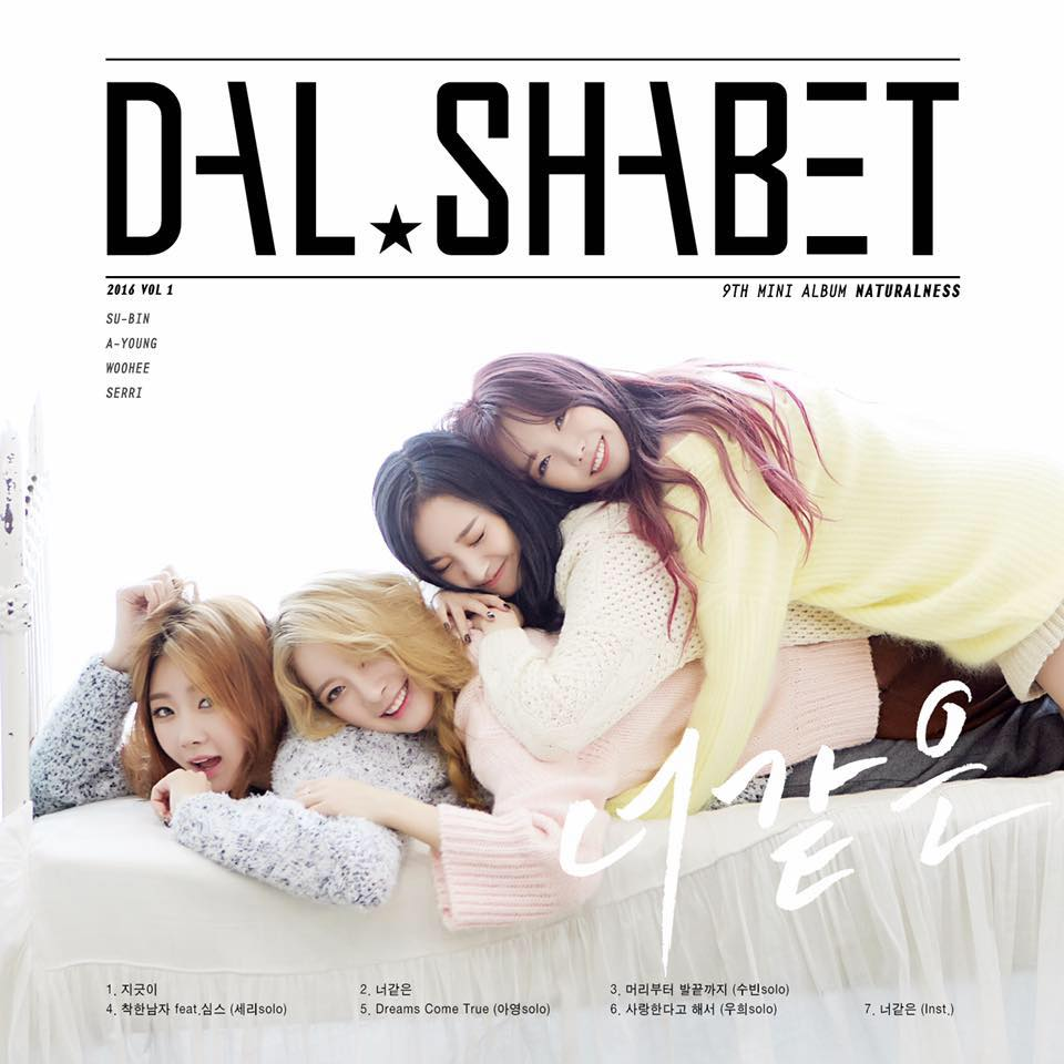 1/5 Dal★Shabet 第九張迷你專輯《Naturalness》