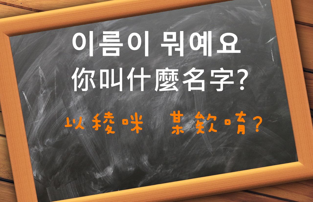 「某欸唷」是「什麼」的意思,所以去韓國要問「這是什麼?」時候,也可以指著東西問:「某欸唷?」
