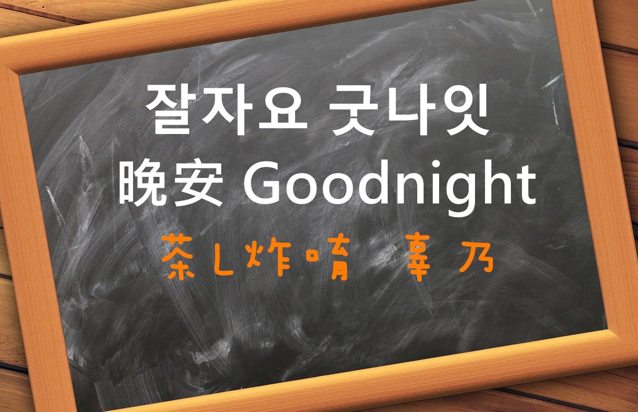 L代表的是捲舌音,把「茶」後面接捲舌,得出「茶L」,後面則是用英文goodnight發音就可以囉~