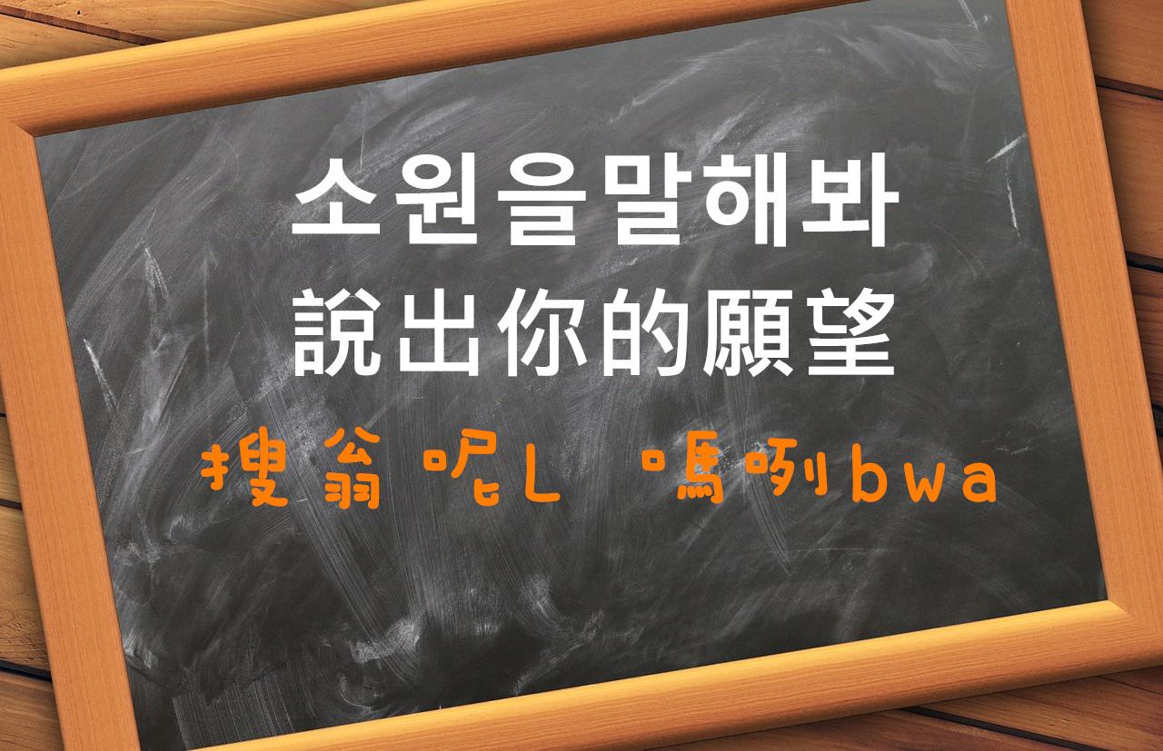 很多人會發錯第二個音,其實韓語不是唸「one」的音,而是「翁」。最後一個봐因為常常唸很快後,會像「巴」的音,但他其實是唸bwa唷~