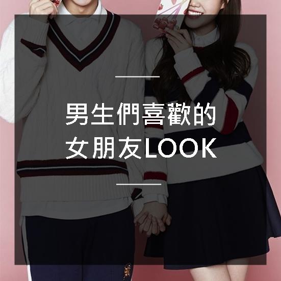 Piki和韓國雜誌Stella對20-30歲的男生做了一個「想要女朋友約會的時候穿什麼風格的衣服」的調查,究竟100名的男生中的Number 1到底是什麼呢~