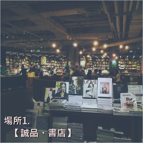 至少會去書店的人說明了他們多少在乎一些生活的品質。書店也是個步調較慢的地方,對於剛認識的人是可以消磨時間慢慢了解彼此的場所。