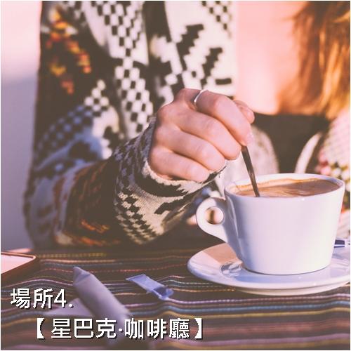 咖啡廳裡很常看到單身男女耶(好啦!也有很多老人家),多半是唸書、工作,或純粹消磨時間,也是能盡情偷偷觀察周圍人的隱密場所。